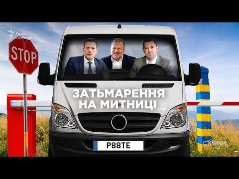 «Євробляхи» в Україні.