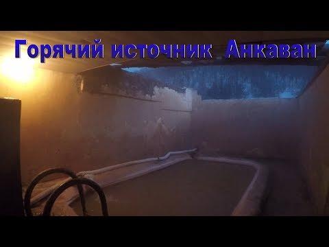 Горячий источник Анкаван Армения