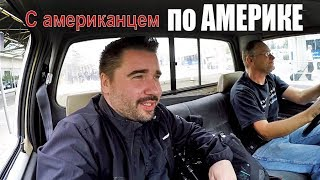 С американцем по Америке - ч1