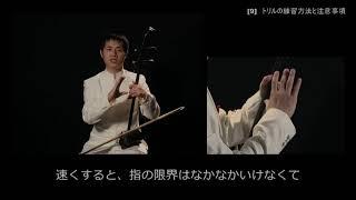 二胡演奏の科学 紹介