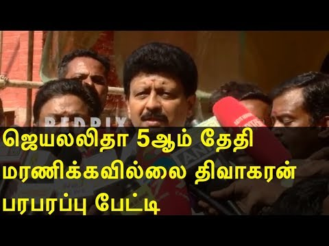 Jayalalitha died on 4th dec not on 5th dec dinakaran tamil news live, tamil live news, tamil news redpix  Arumugasamy Commission inquiring into the death of the late Chief Minister J Jayalalithaa enquired sasikala brother divakaran today, after appearing before the Arumugasamy Commission divakaran told the reporters and said  that as far as know that jayalalitha was died on 4th december as as the officials claim that she was died on 5th of dec. he also said that there was no ministers or higher officials met jayalalitha and i dont have any doubt on her death    is to set up a four-member doctors' team to scrutinise the documents submitted by Apollo Hospitals. According to official sources, the commission headed by retired Madras High Court Judge Justice Arumugasamy had sought the State government's approval to form a medical expert team to examine the treatments and medical documents related to Jayalalithaa's death tamil news today    For More tamil news, tamil news today, latest tamil news, kollywood news, kollywood tamil news Please Subscribe to red pix 24x7 https://goo.gl/bzRyDm #tamilnewslive sun tv news sun news live sun news  red pix 24x7 is online tv news channel and a free online tv