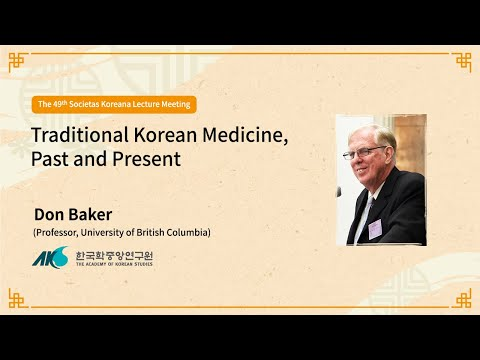 [49th] Traditional Korean Medicine, Past and Present (Lecturer: Don Baker)