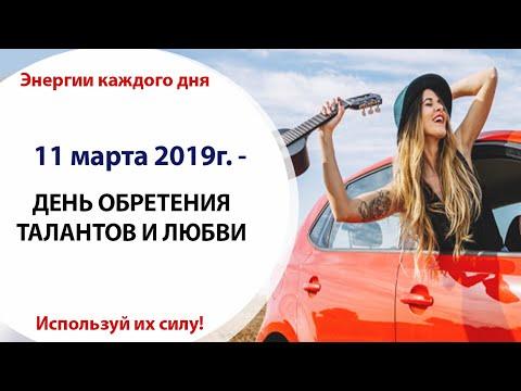11 марта Пн 2019г.   ДЕНЬ ОБРЕТЕНИЯ ТАЛАНТОВ И ЛЮБВИ