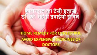 कोलेस्ट्रोल का देसी इलाज - REDUCE CHOLESTEROL EASILY AND INSTANTLY, NO DIET, NO EXERCISE
