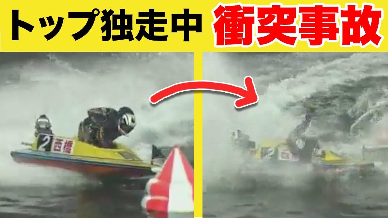 事故 ボート レース
