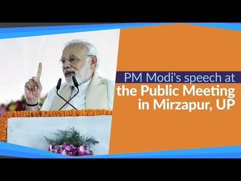 PM Modi's speech at the Public Meeting in Mirzapur, Uttar Pradesh | PMO