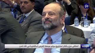 رئيس الوزراء الدكتور عمر الرزاز: الأردن يضم فرصاً استثمارية ثمينة - (9-2-2019)