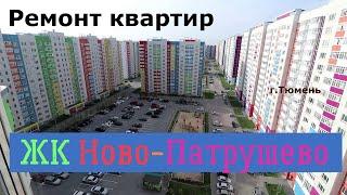 Ремонт квартир в Тюмени под ключ. ЖК Ново-Патрушево