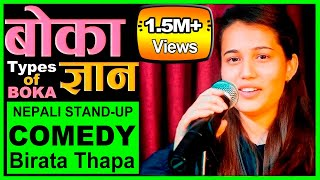 Girls & Types of Boka Boys | Stand-up Comedy | Birata Thapa | Laugh Nepal