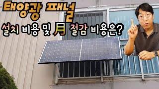 가정용 베란다 설치형 태양광 패널, 설치 비용과 월 비…