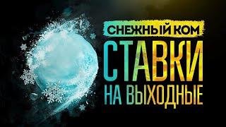 """Ставки на выходные/ Садам Али, Ломаченко/ """"Снежный ком"""""""