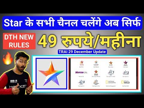 Star Latest Channel Packs सिर्फ 49 रुपये/महीना ? DTH New Rules | Youtuber Shiva