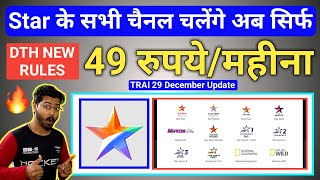 Star Latest Channel Packs सिर्फ 49 रुपये/महीना ? DTH New Rules | Youtuber Shiva