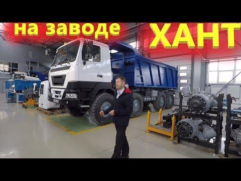 Новый автомобильный завод Миасс, грузовики и спецтехника ХАНТ 8х8, 1 серия
