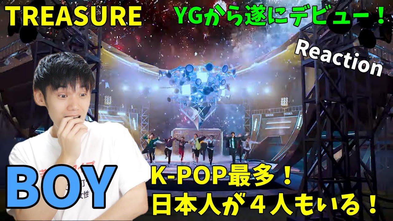 TREASURE - 'BOY' MV Reaction !! デビューおめでとう!YGの大型新人に注目!