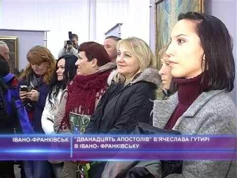 """Виставка """"Дванадцять апостолів"""" В'ячеслава Гутирі в Івано-Франківську"""