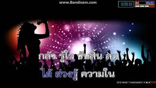 แอบรักเขา - ฝน ธนสุนทร - MIDI KARAOKE