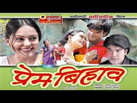 Prem Bihav - प्रेम बिहाव || Chhattisgarhi Superhit Film - Full Movie
