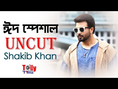 Eid (ঈদ) Special | Exclusive Interview of Shakib Khan