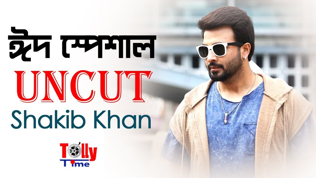 Eid (ঈদ) Special   Exclusive Interview of Shakib Khan