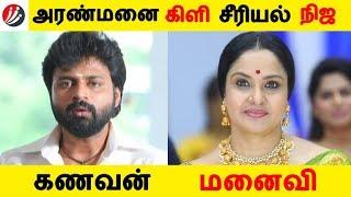 """""""அரண்மனை கிளி"""" நிஜ கணவன் மனைவி  Tamil Cinema  Kollywood News"""
