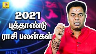 2021 புத்தாண்டு ராசிபலன்கள்   New Year 2021 Rasi Palan   Tamil Astrology   Sri Ram Ji