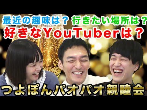 3人の好きなYouTuberって誰!?【パオパオチャンネルコラボ】【後編】