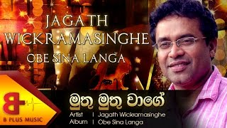 Muthu Muthu Wage Music Audio Jagath Wickramasinghe.mp3