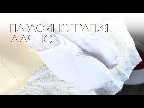 Парафиновые ванночки для ног в домашних условиях как делать