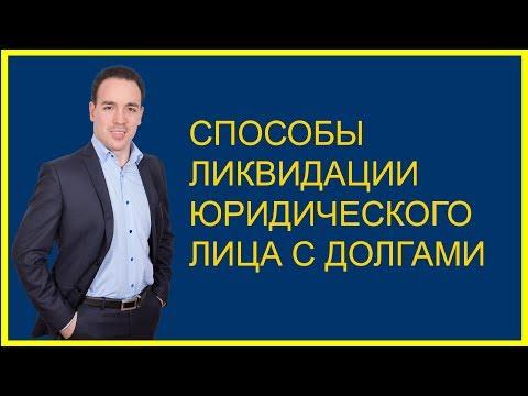 Ликвидация юридического лица с долгами. Процедура банкротства ООО в 2018.