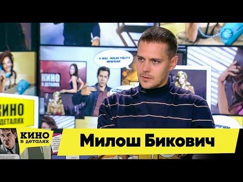 Милош Бикович | Кино в деталях 17.12.2019
