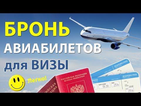 Бронирование билетов для визы (авиабилеты)