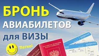 видео Как забронировать авиабилет без оплаты для визы
