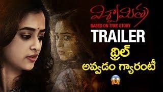 Viswamitra Movie TRAILER | Nanditha Raj | Prasanna | Anup Rubens | 2019 Latest Telugu Movie Trailers