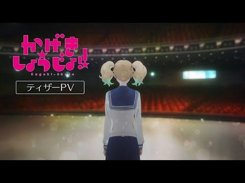 TVアニメ「かげきしょうじょ!!」ティザーPV【2021年放送】
