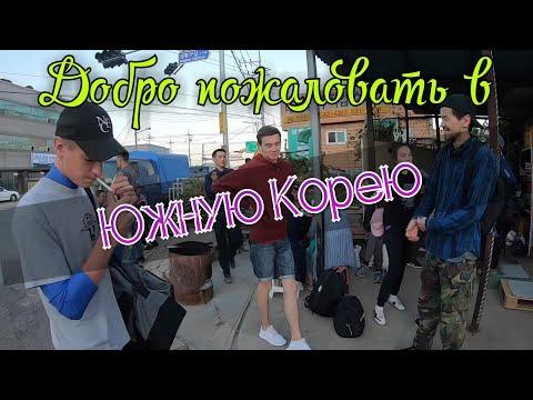 Из Владивостока в Южную Корею / Работа в Корее / Что такое Арбайт/ Самушиль / Work And Travel