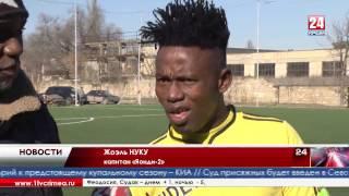 Экзотический футбол. ТСК-Таврия — FC Yaounde II Academy