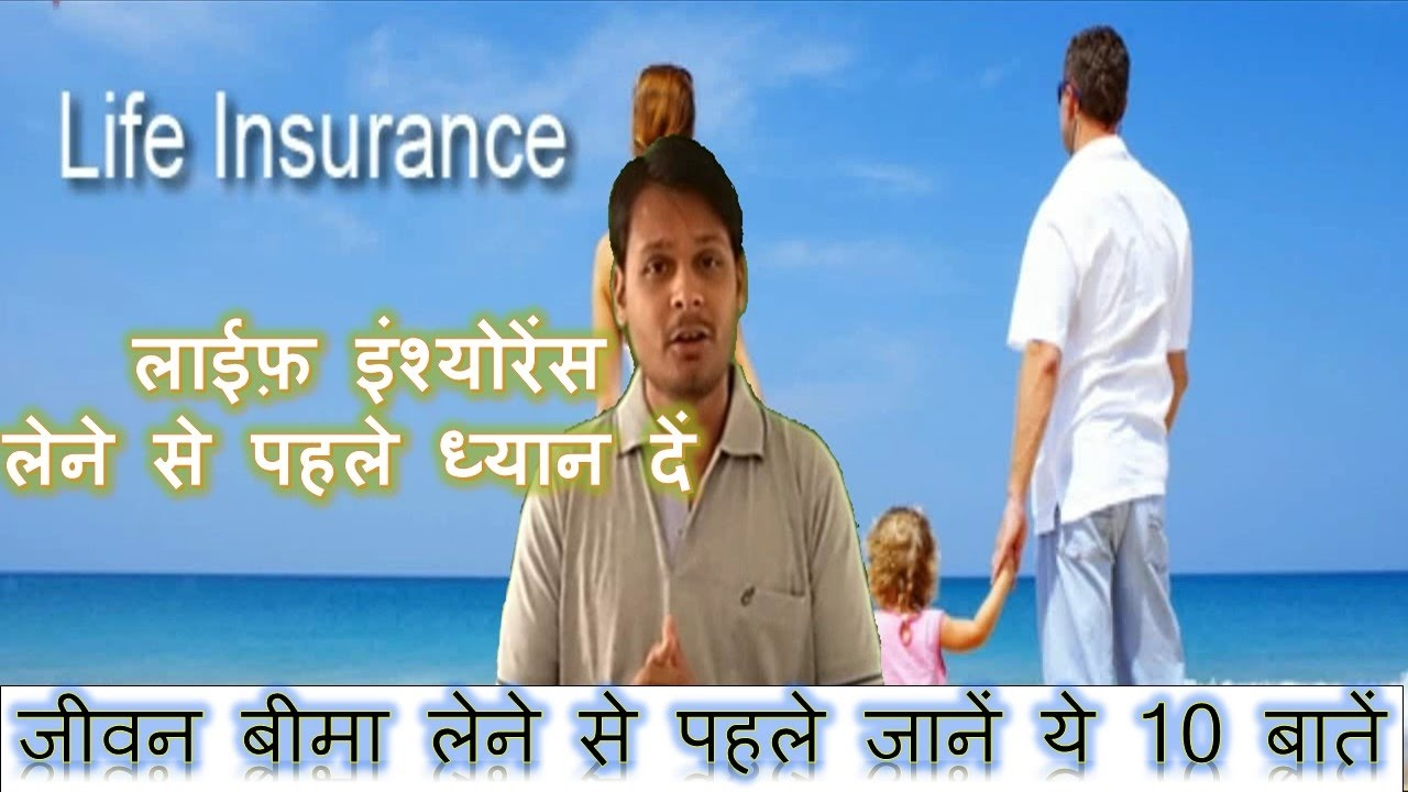 life insurence in hindi    lic    life insurence policy ...