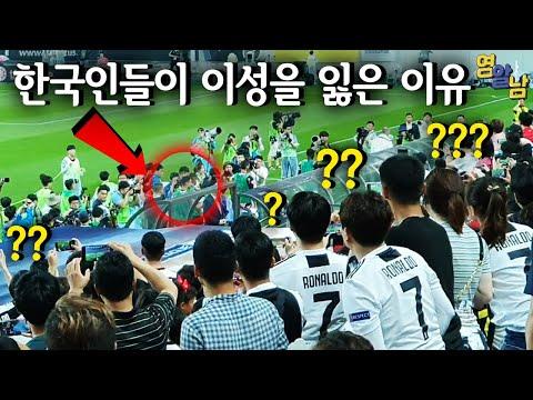호날두, 한국인들이 빡칠 수 밖에 없었던 진짜 이유 현장반응