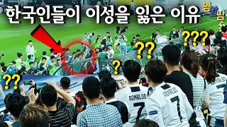 WHY RONALDO IS SO DISRESPECTFUL in Korea