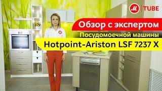 Видеообзор посудомоечной машины Hotpoint-Ariston LSF 7237 X с экспертом М.Видео(Объём загрузки и дизайн – преимущества посудомоечной машины Hotpoint-Ariston LSF 7237 X Ещё больше моделей по ссылке:..., 2014-11-17T14:07:30.000Z)