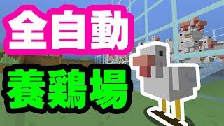 【マイクラ】全自動養鶏場作ってみた にわとり自動収穫