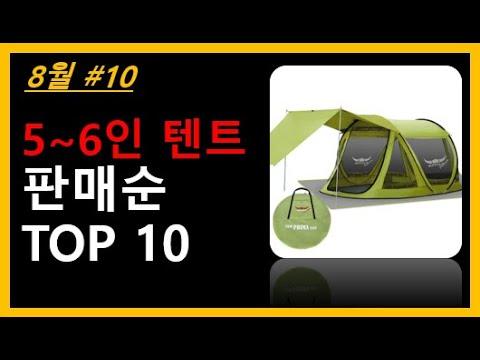 5~6인 텐트 TOP 10 - 5~6인용 텐트  무슨텐트를사야 잘샀다고 소문날까? 대중들이 많이구매하는 텐트는? 가성비좋은 텐트 알아보자!