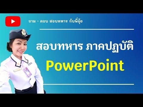 สอบทหาร ภาคปฏิบัติ Microsoft PowerPoint
