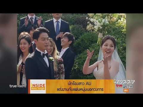 นักร้องสาว ALi แต่งงานกับแฟนหนุ่มนอกวงการ Inside News Tonight 12May19