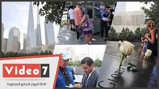 اليوم السابع داخل النصب التذكارى لضحايا 11سبتمبر