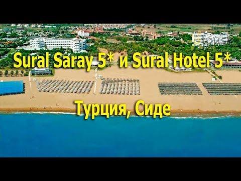 Sural Saray 5* и Sural Hotel 5* - Сиде