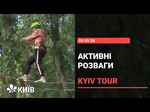 Активні розваги в Києві
