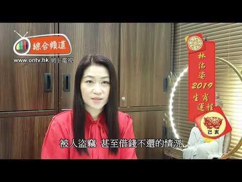 林佑姿師傅 2019年十二生肖運程 (肖雞)