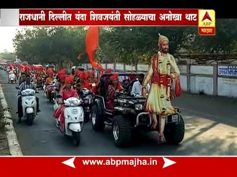 मुंबई : राज्यासह देशभरात शिवजयंतीचा उत्साह, विविध कार्यक्रमांचं आयोजन
